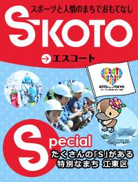 スポーツと人情のまちでおもてなし エスコート Special たくさんのSがある特別なまち 江東区